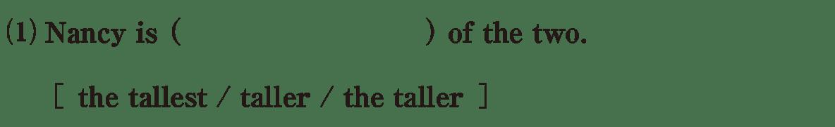 高校英語文法 比較23・24の練習(1) アイコンなし