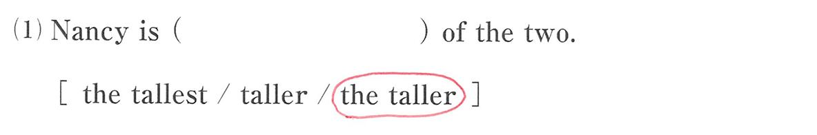 高校英語文法 比較23・24の練習(1) 答え入り アイコンなし