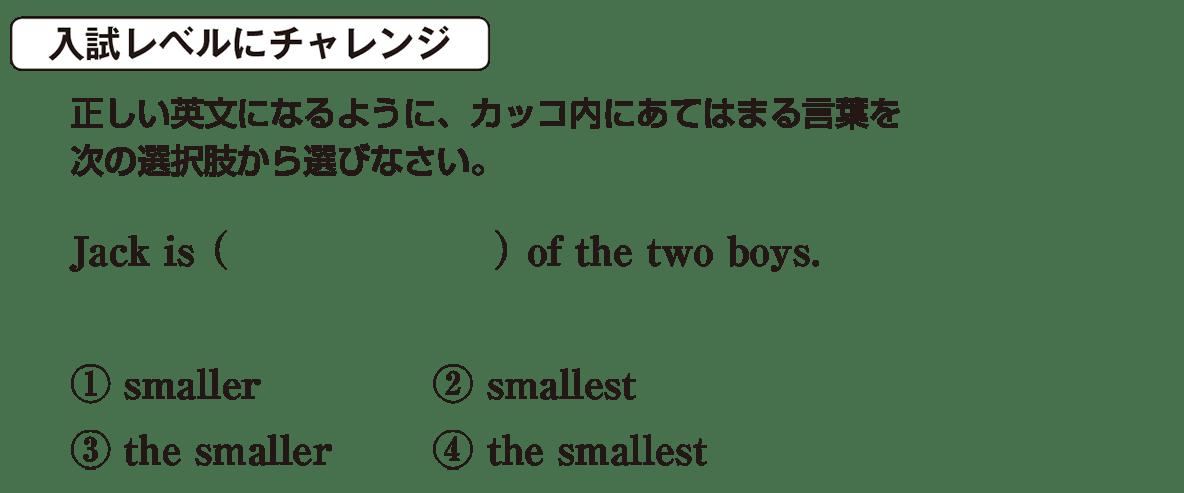 高校英語文法 比較23・24の入試レベルにチャレンジ アイコンあり