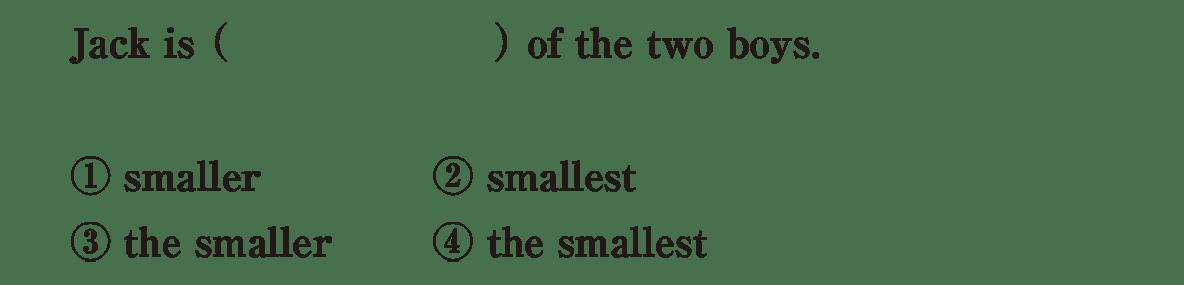 高校英語文法 比較23・24の入試レベルにチャレンジ アイコンなし