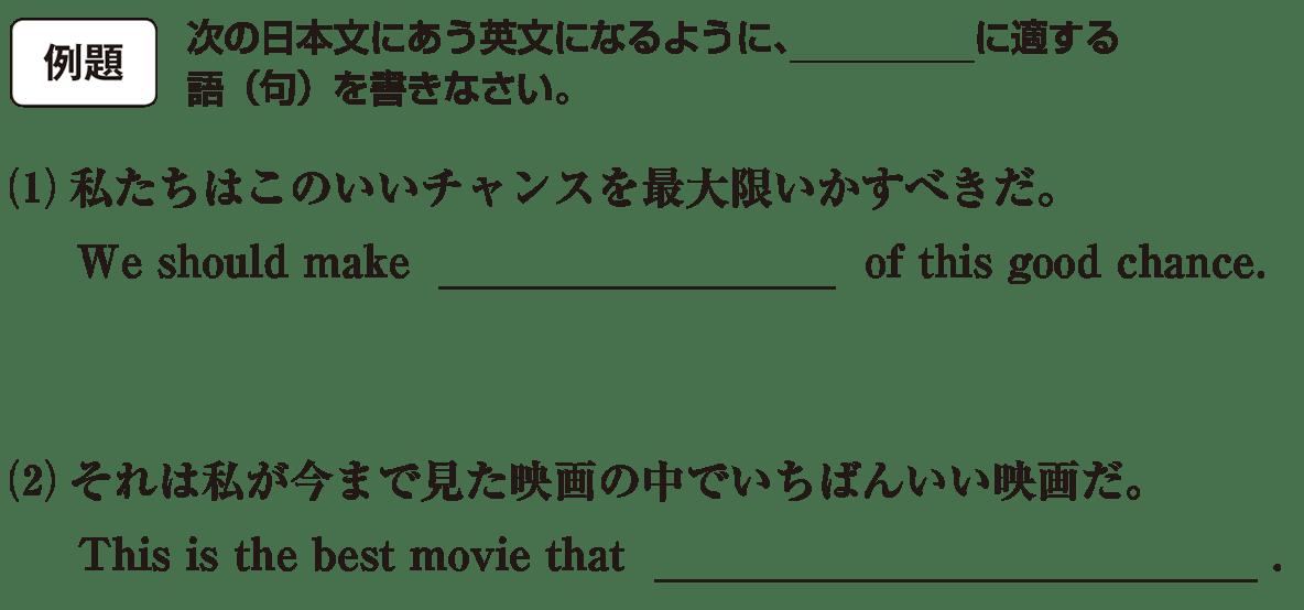 高校英語文法 比較25・26の例題(1)(2) アイコンあり