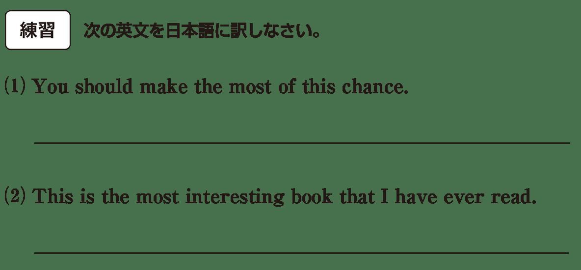 高校英語文法 比較25・26の練習(1)(2) アイコンあり