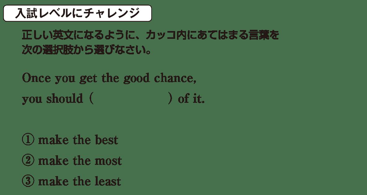 高校英語文法 比較25・26の入試レベルにチャレンジ アイコンあり
