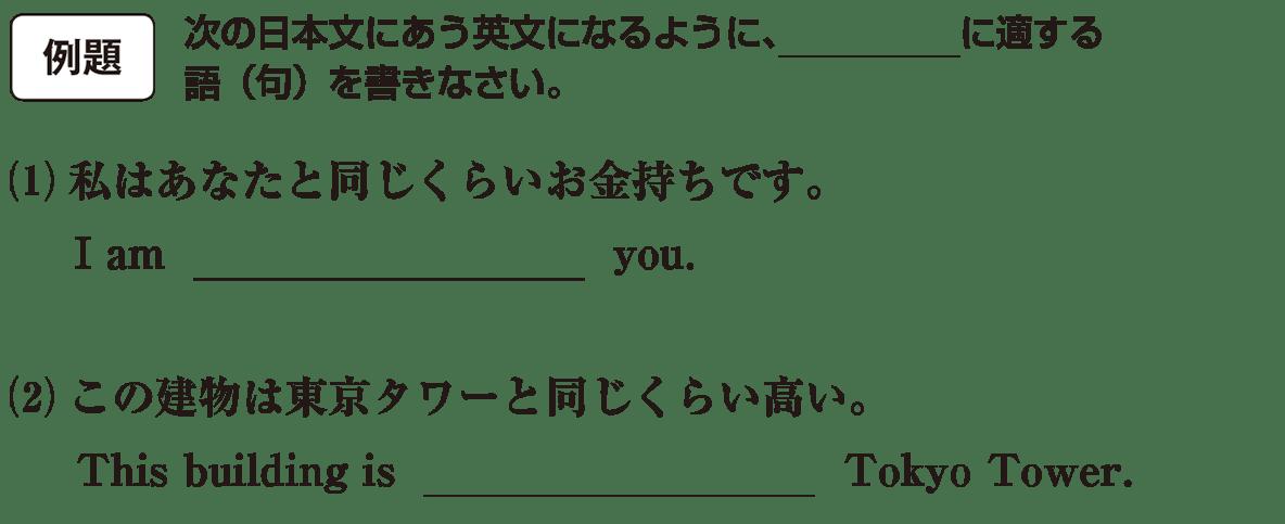 高校英語文法 比較27・28の例題(1)(2) アイコンあり