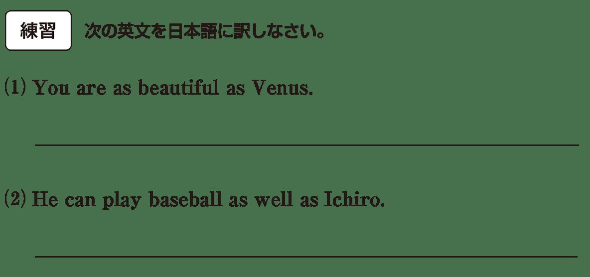 高校英語文法 比較27・28の練習(1)(2) アイコンあり