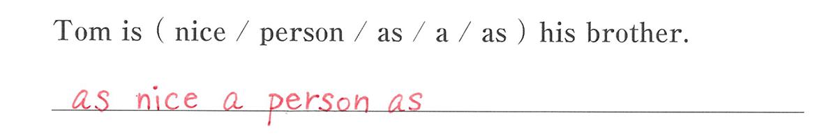 高校英語文法 比較27・28の入試レベルにチャレンジ 答え入り アイコンなし