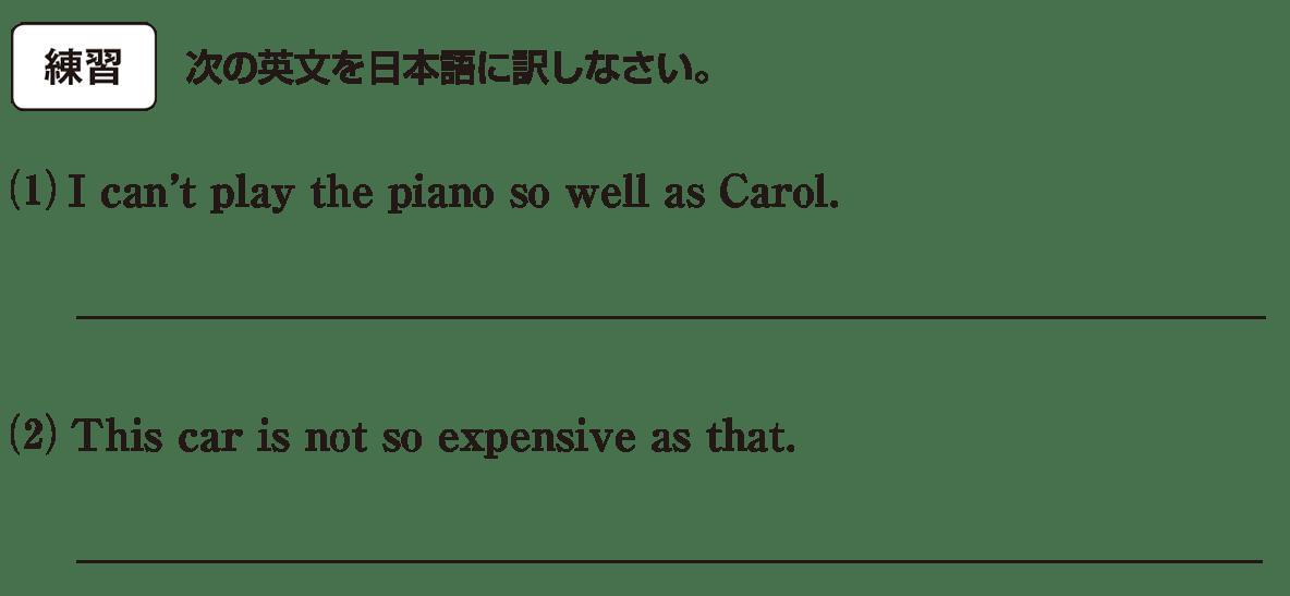 高校英語文法 比較29・30の練習(1)(2) アイコンあり