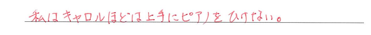 高校英語文法 比較29・30の練習(1) 答え入り アイコンなし