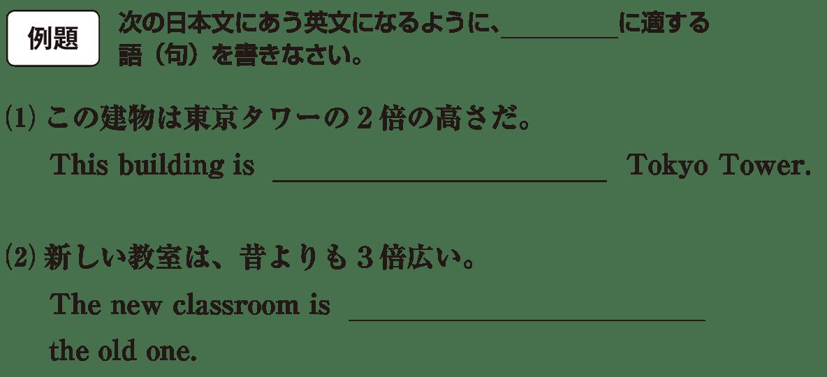 高校英語文法 比較31・32の例題(1)(2) アイコンあり