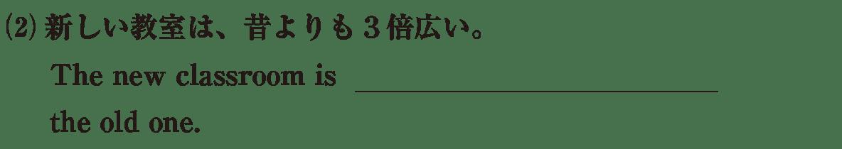 高校英語文法 比較31・32の例題(2) アイコンなし