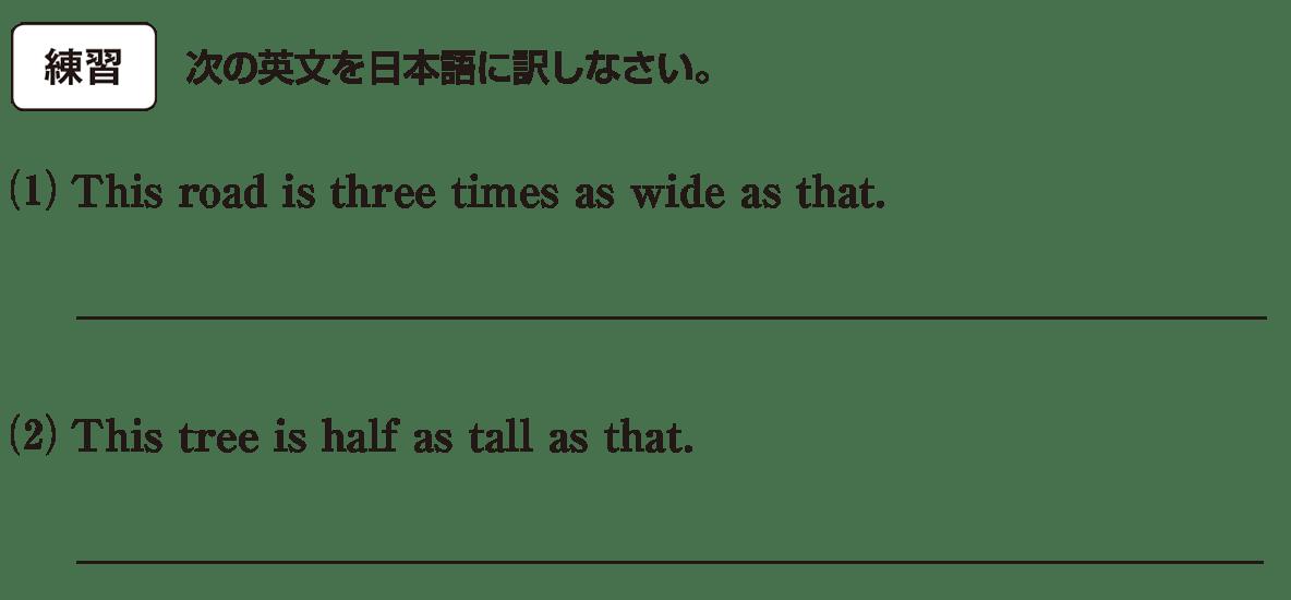 高校英語文法 比較31・32の練習(1)(2) アイコンあり