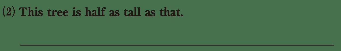 高校英着文法 比較31・32の練習(2)