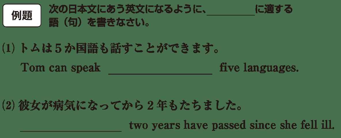 高校英語文法 比較33・34の例題(1)(2) アイコンあり