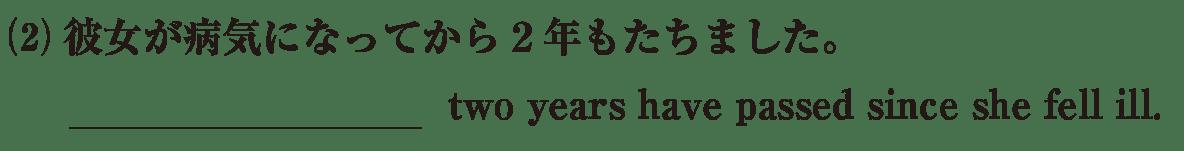 高校英語文法 比較33・34の例題(2) アイコンなし