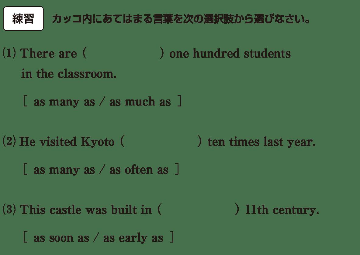 高校英語文法 比較33・34の練習(1)(2) アイコンあり