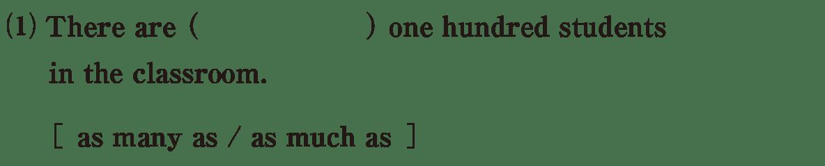 高校英語文法 比較33・34の練習(1) アイコンなし