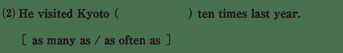 高校英語文法 比較33・34の練習(2) アイコンなし