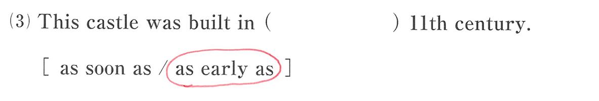 高校英語文法 比較33・34の練習(3) 答え入り アイコンなし