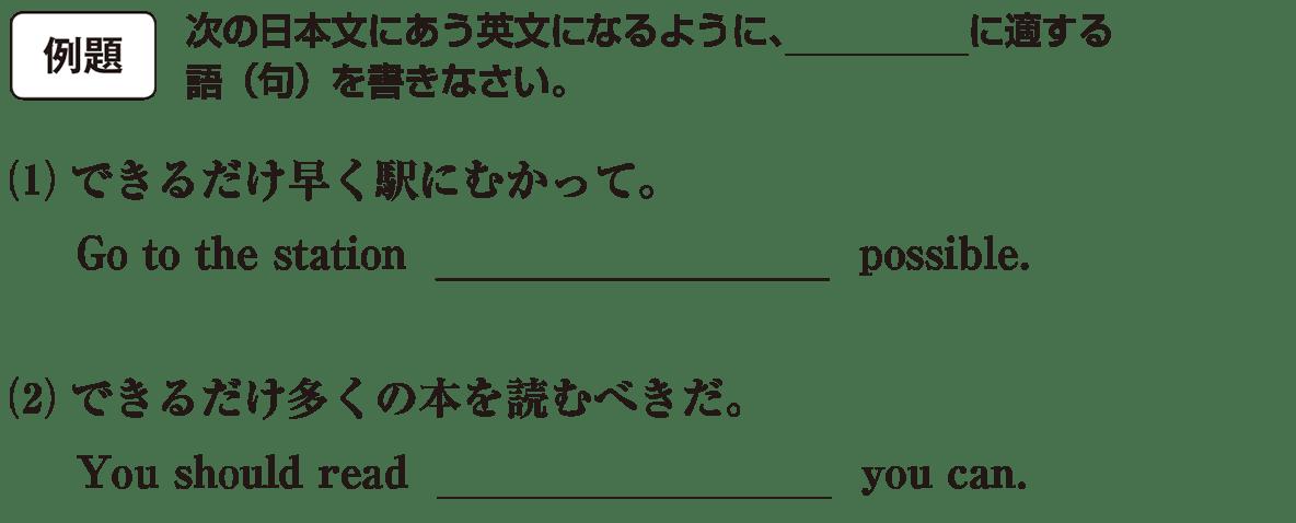 高校英語文法 比較35・36の例題(1)(2) アイコンあり