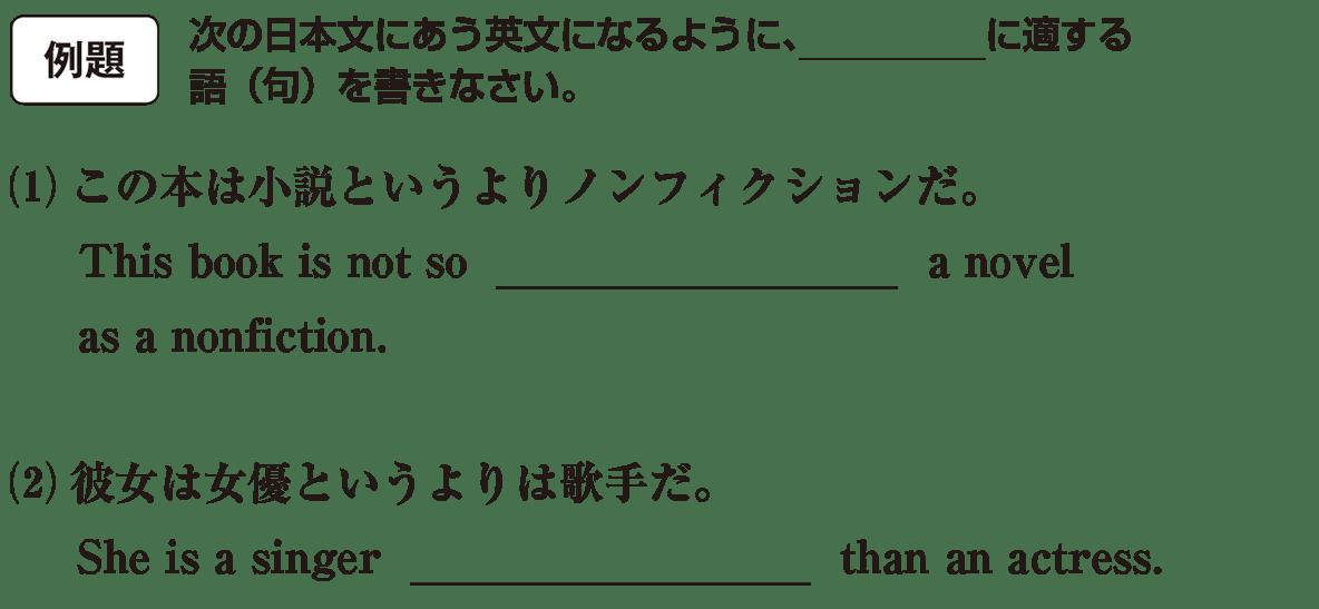 高校英語文法 比較37・38の例題(1)(2) アイコンあり
