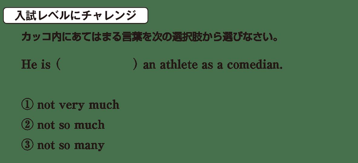 高校英語文法 比較37・38の入試レベルにチャレンジ アイコンあり