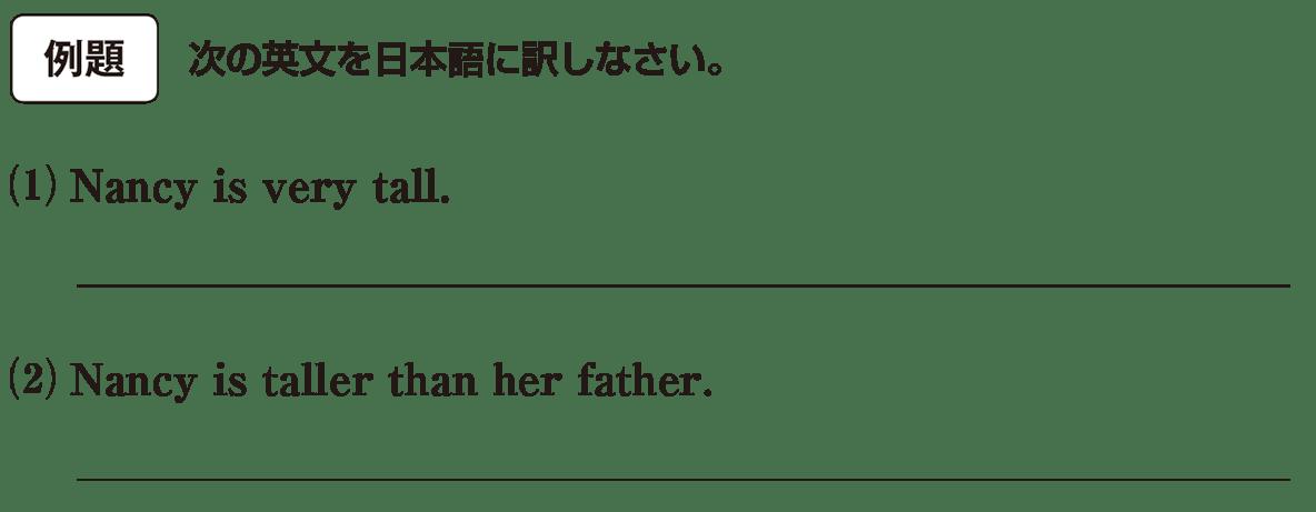 高校英語文法 比較1・2の例題(1)(2) アイコンあり