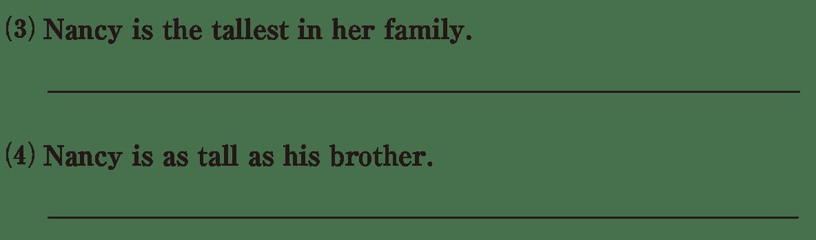高校英語文法 比較1・2の例題(3)(4) アイコンなし