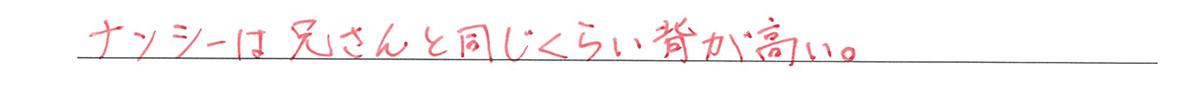 高校英語文法 比較1・2の例題(4) 答え入り アイコンなし