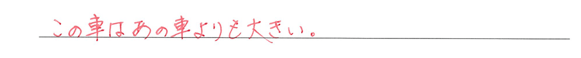 高校英語文法 比較1・2の練習(1)の答え アイコンなし