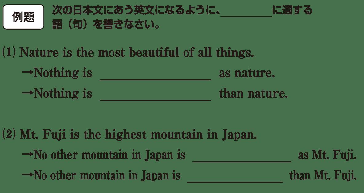 高校英語文法 比較39・40の例題(1)(2) アイコンあり
