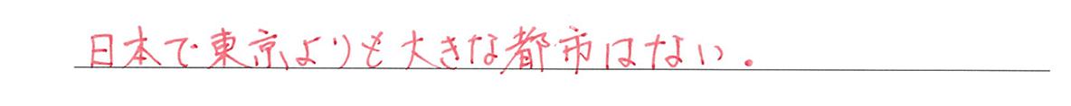 高校英語文法 比較39・40の練習(2) 答え入り アイコンなし