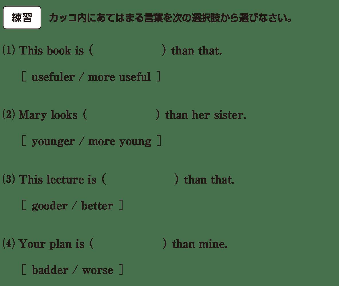 高校英語文法 比較3・4の練習(1)(2)(3)(4) アイコンあり