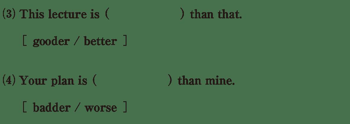 高校英語文法 比較3・4の練習(3)(4) アイコンなし