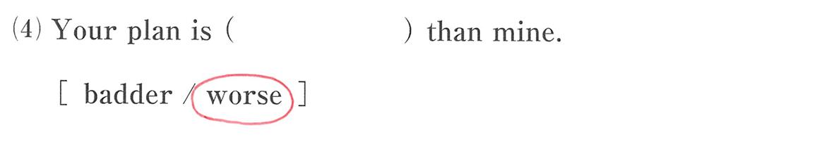 高校英語文法 比較3・4の練習(4)の答え