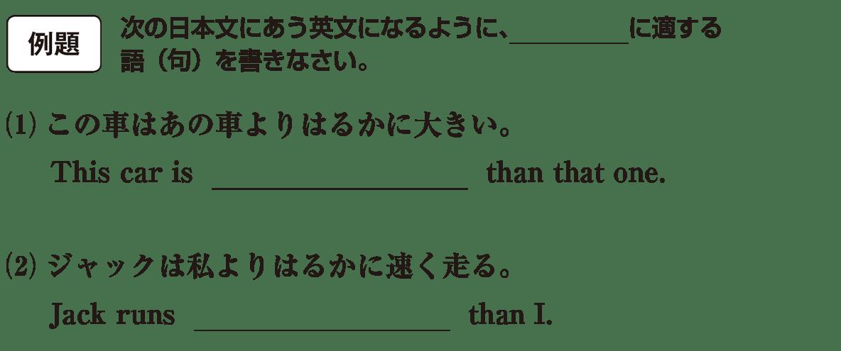 高校英語文法 比較5・6の例題(1)(2) アイコンあり