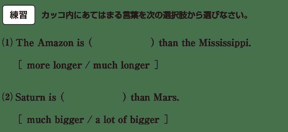 高校英語文法 比較5・6の練習(1)(2) アイコンあり