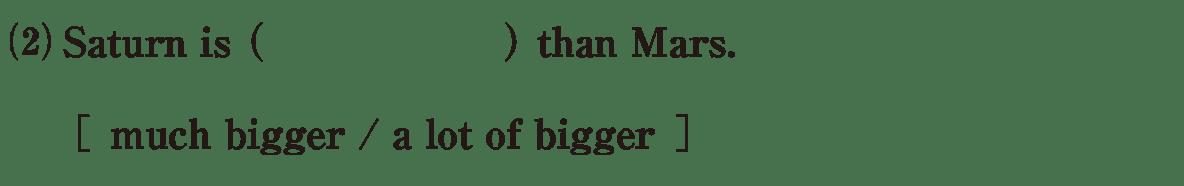 高校英語文法 比較5・6の練習(2) アイコンなし