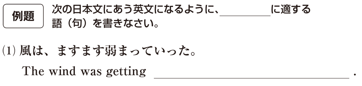 高校英語文法 比較7・8の例題(1) アイコンあり