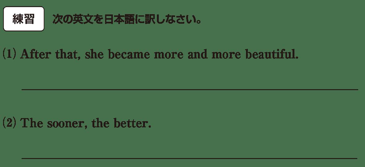 高校英語文法 比較7・8の練習(1)(2) アイコンあり