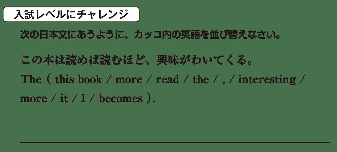 高校英語文法 比較7・8の入試レベルにチャレンジ アイコンあり