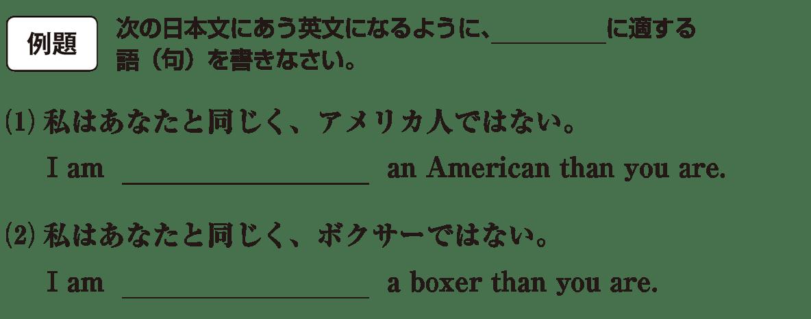 高校英語文法 比較9・10の例題(1)(2) アイコンあり