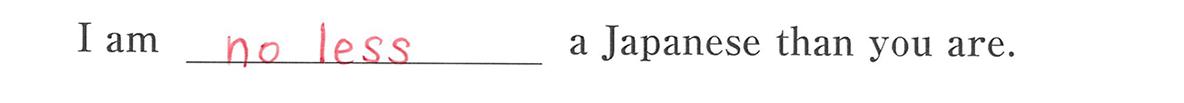 高校英語文法 比較9・10の例題(5) 答え入り アイコンなし
