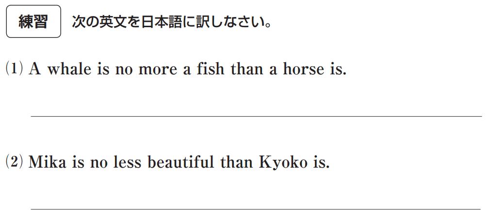 高校英語文法 比較9・10の練習(1)(2) アイコンあり