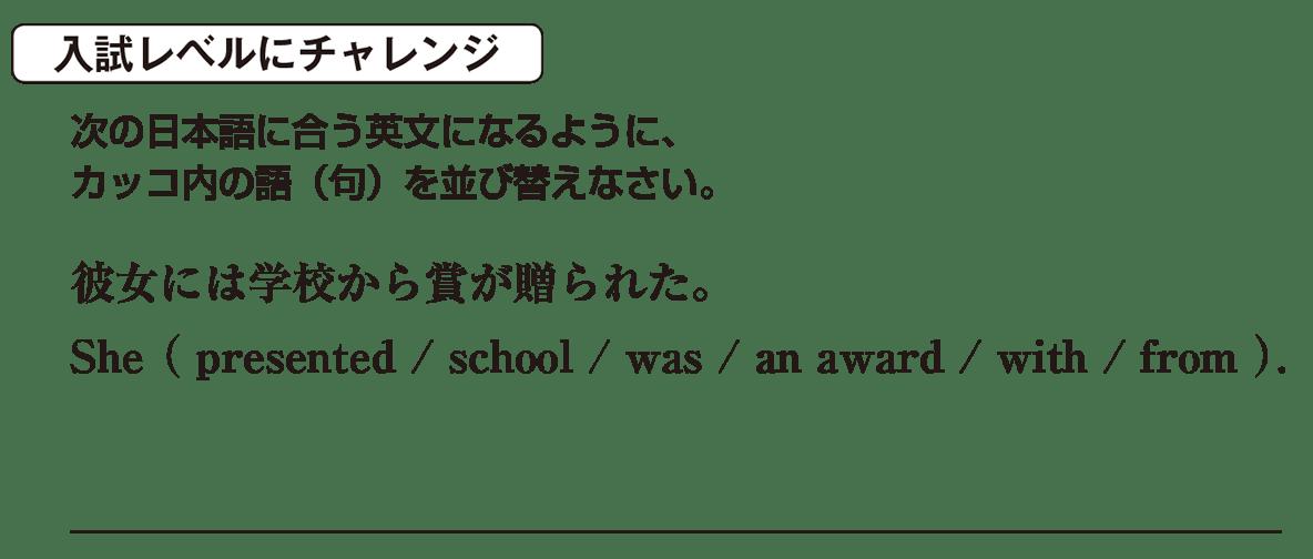 高校英語文法 比較9・10の入試レベルにチャレンジ アイコンあり