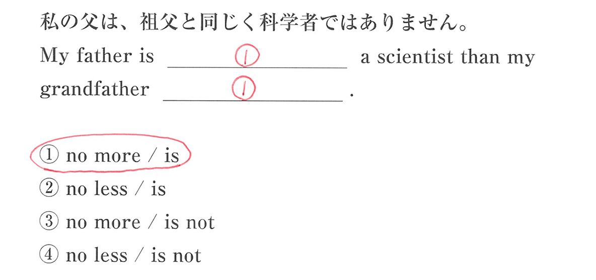 高校英語文法 比較9・10の入試レベルにチャレンジ 答え入り アイコンなし
