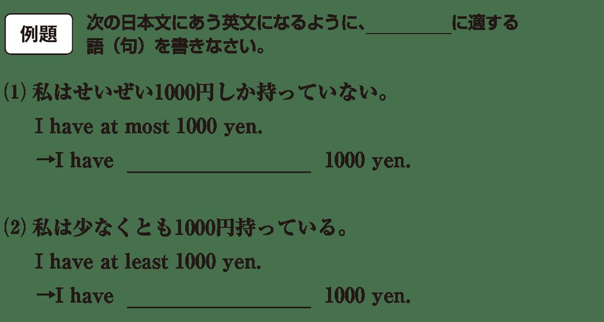 高校英語文法 比較11・12の例題(1)(2) アイコンなし