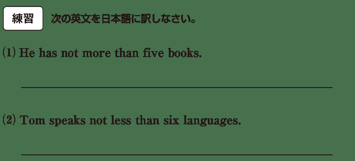 高校英語文法 比較11・12の練習(1)(2) アイコンあり