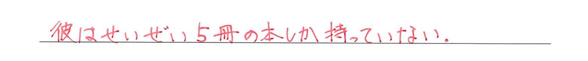 高校英語文法 比較11・12の練習(1) 答え入り アイコンなし