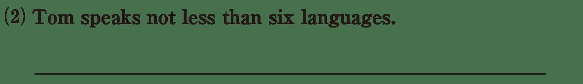 高校英語文法 比較11・12の練習(2) アイコンなし