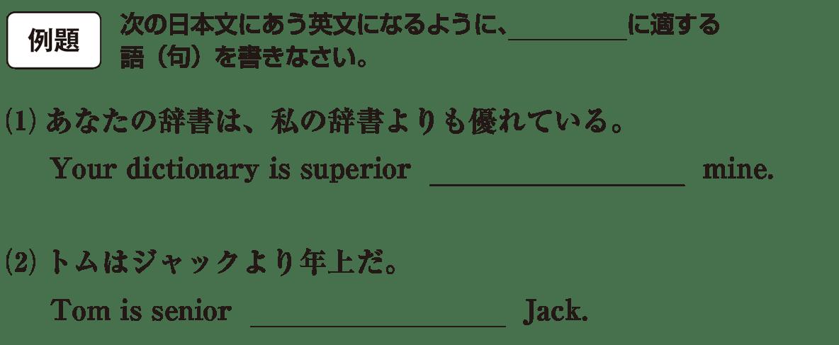 高校英語文法 比較13・14の例題(1)(2) アイコンあり